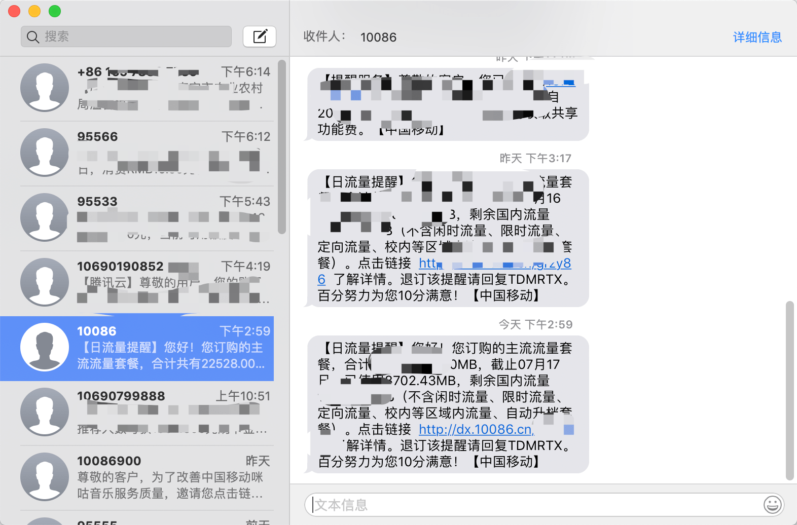 z370m-itx-i5-8400-macOS-iMessage.png
