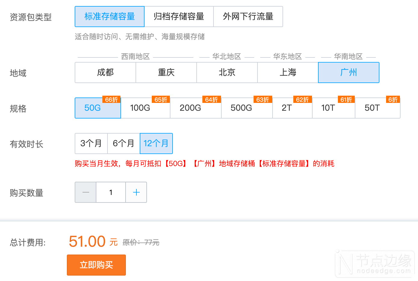 tencent-cloud-cos-package-price.png