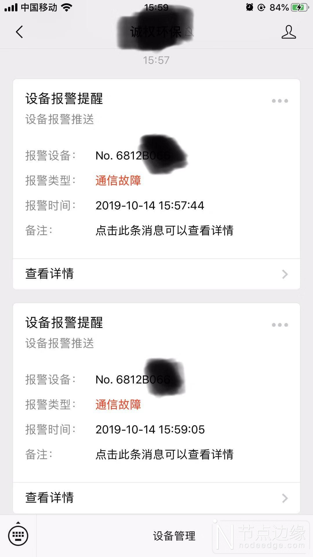 wechat-mp-template-message-example.jpg