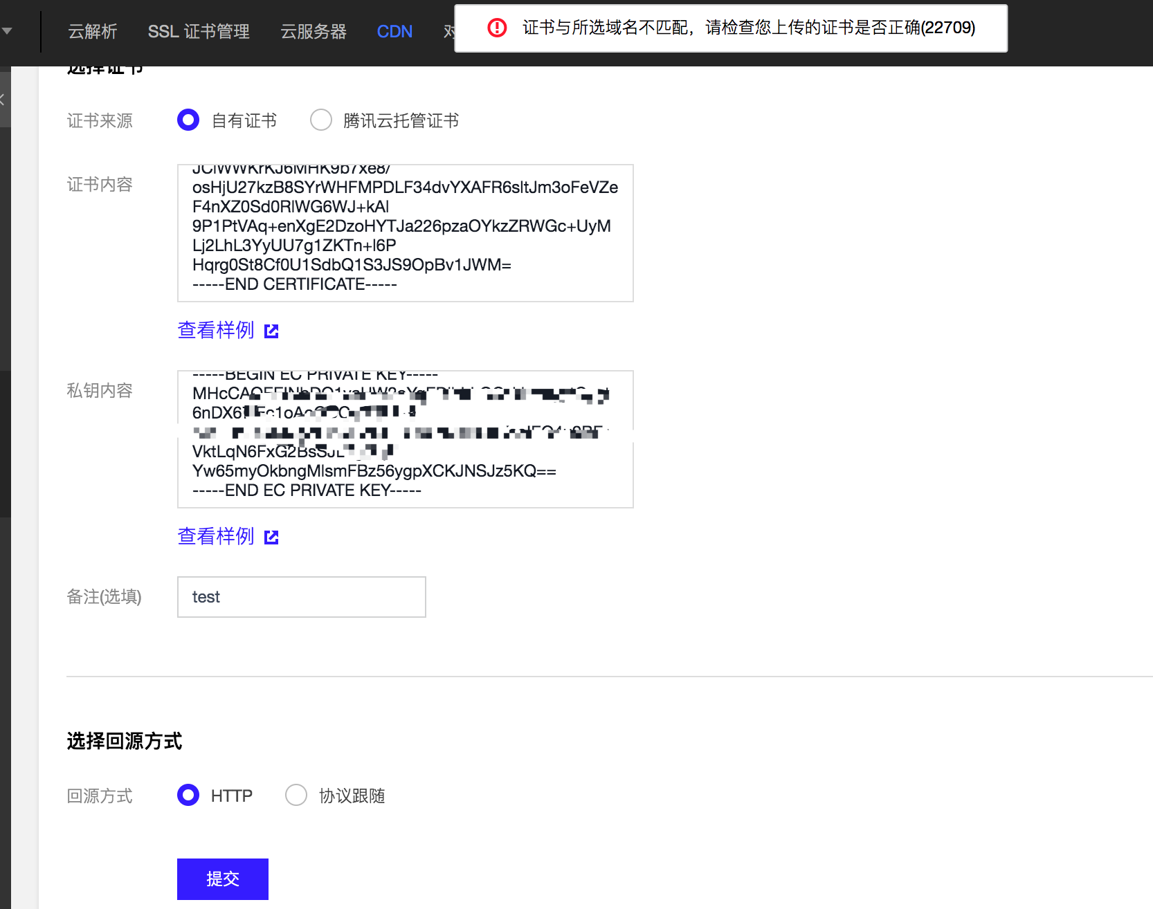 tencent-cloud-cdn-ssl-error