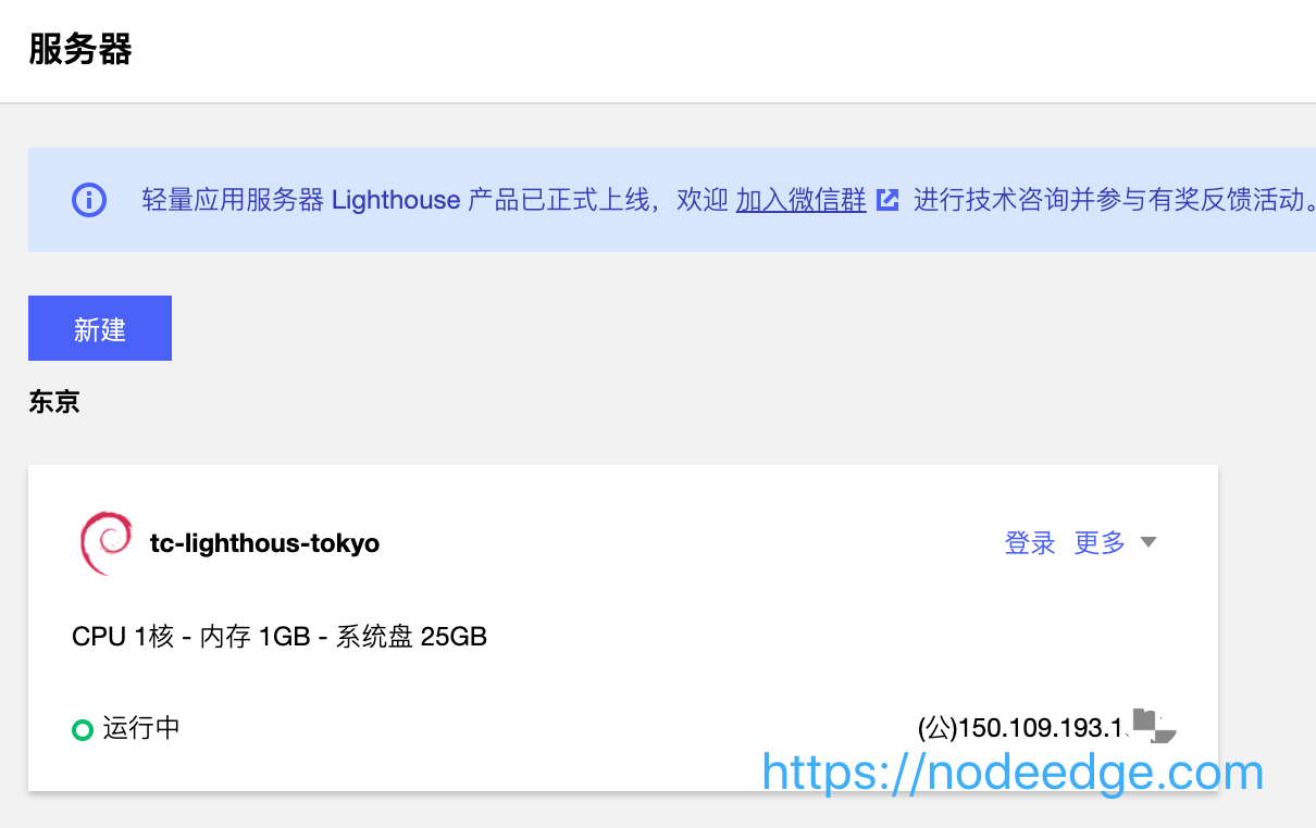 tencent-cloud-lighthouse-tokyo-instance.png
